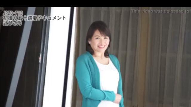 【辻ひさの塾女性雑誌50代 動画】はつどりおばさん五十路sapjav
